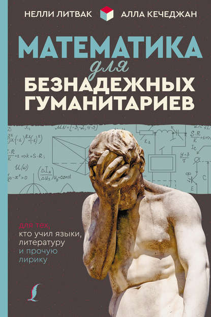 Обложка «Математика для безнадежных гуманитариев. Для тех, кто учил языки, литературу и прочую лирику»