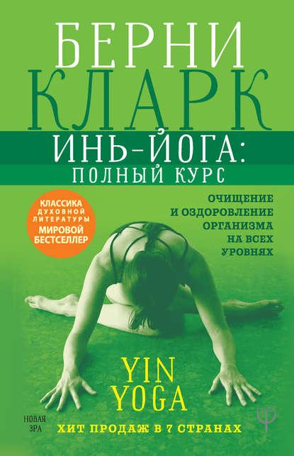 Обложка «Инь-йога: полный курс. Очищение и оздоровление организма на всех уровнях»