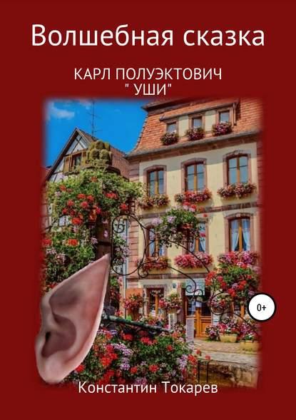 Обложка «Карл Полуэктович. Уши»