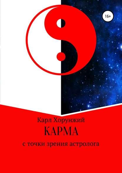 Обложка «Карма. С точки зрения астролога»