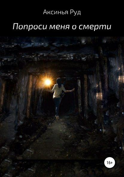 Обложка «Попроси меня о смерти»
