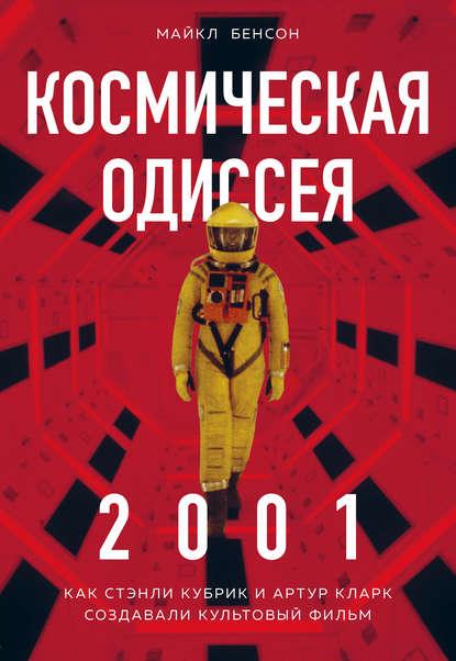 Обложка «Космическая Одиссея 2001. Как Стэнли Кубрик и Артур Кларк создавали культовый фильм»