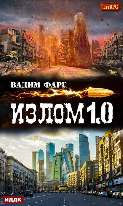 Обложка «Излом 1.0»