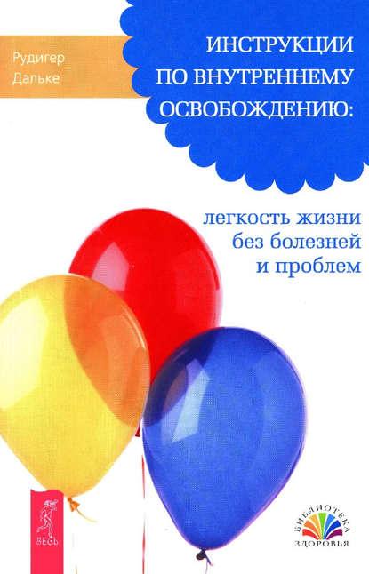 Обложка «Инструкции по внутреннему освобождению: легкость жизни без болезней и проблем»