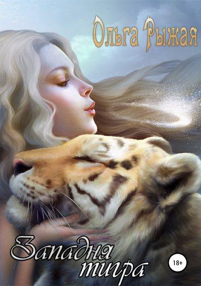 Обложка «Западня тигра»