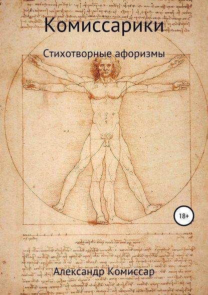 Обложка «Комиссарики»