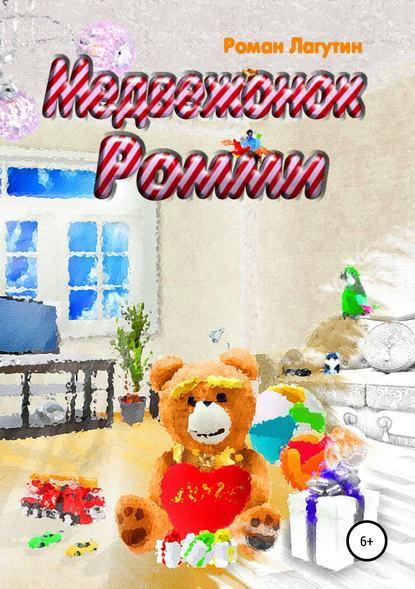 Обложка «Медвежонок Ромми»
