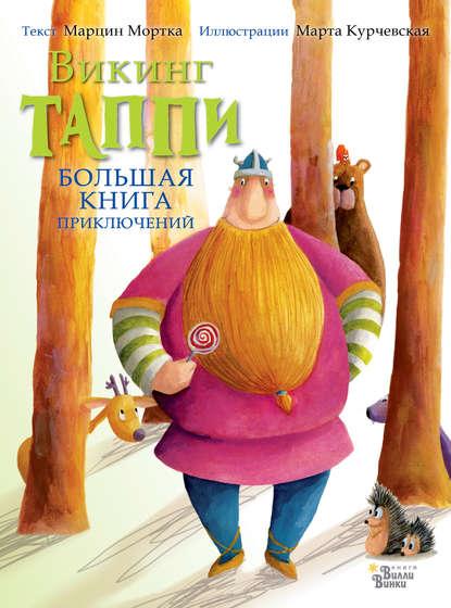 Обложка «Большая книга приключений викинга Таппи (сборник)»