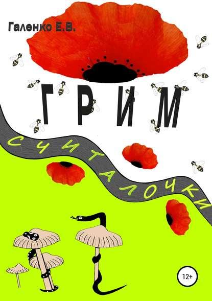 Обложка «Грим. Считалочки»