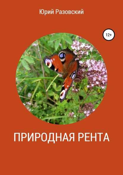 Обложка «Природная рента: управление сверхприбылью»