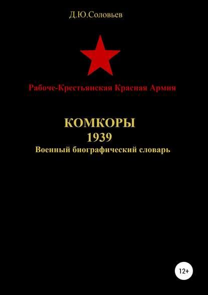 Обложка «Рабоче-Крестьянская Красная Армия. Комкоры 1939»