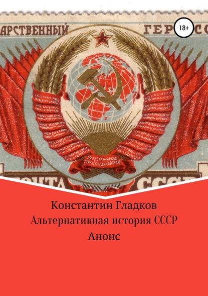 Обложка «Альтернативная история СССР. Анонс»