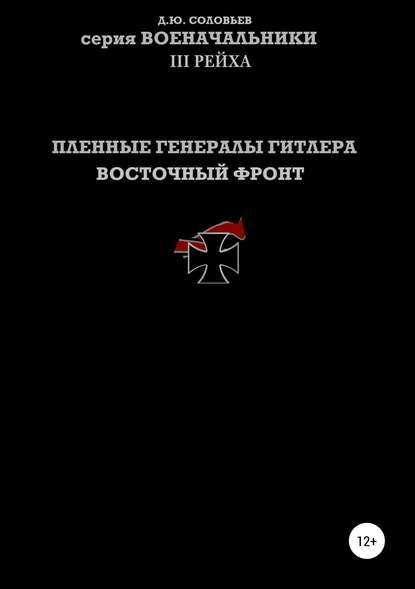 Обложка «Пленные генералы Гитлера Восточный фронт»