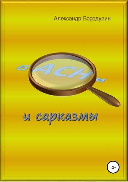 Обложка «Басни и сарказмы»