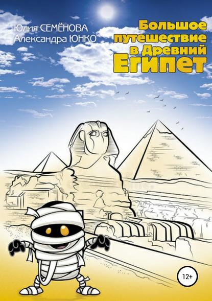 Обложка «Большое путешествие в Древний Египет»
