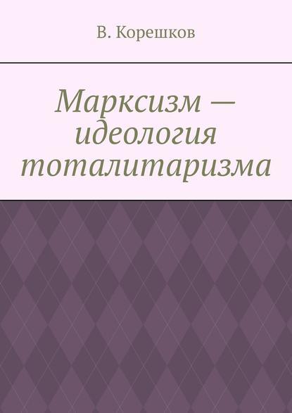 Обложка «Марксизм– идеология тоталитаризма»