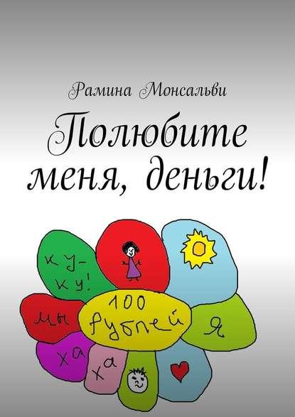 Обложка «Полюбите меня, деньги!»