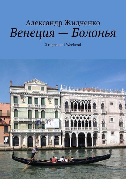 Обложка «Венеция– Болонья. 2города в1Weekend»