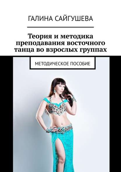 Обложка «Теория иметодика преподавания восточного танца вовзрослых группах. Методическое пособие»