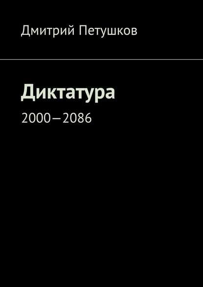Обложка «Диктатура. 2000—2086»