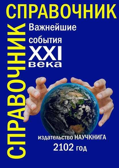Обложка «Важнейшие события XXI века. Справочник»
