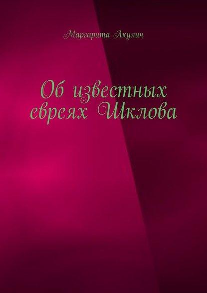 Обложка «Об известных евреях Шклова»