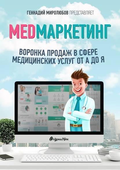 Обложка «MED Маркетинг. Воронка продаж в сфере медицинских услуг от А до Я»