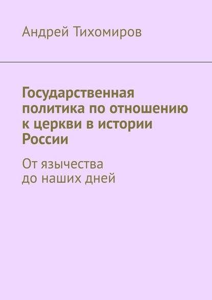 Обложка «Государственная политика по отношению к церкви в истории России. Отязычества донашихдней»