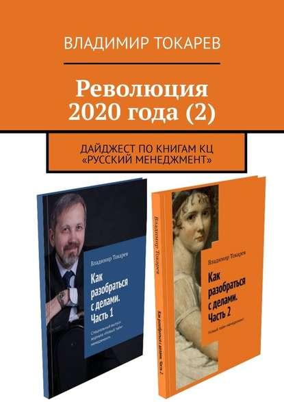 Обложка «Революция 2020года (2). Дайджест покнигам КЦ «Русский менеджмент»»