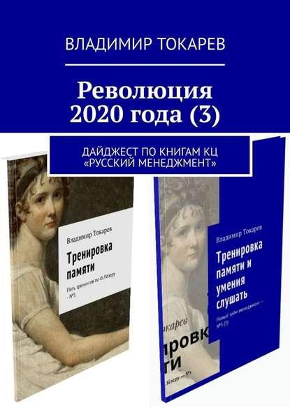 Обложка «Революция 2020года (3). Дайджест покнигам КЦ «Русский менеджмент»»