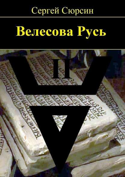 Обложка «Велесова Русь. Книга вторая»