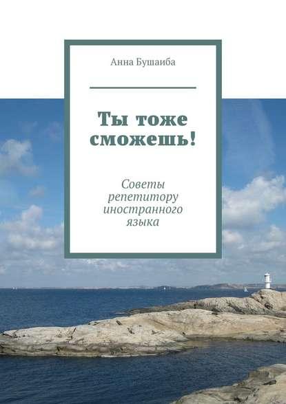 Обложка «Ты тоже сможешь! Советы репетитору иностранного языка»