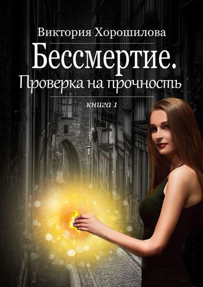 Обложка «Бессмертие. Проверка на прочность. Книга 1»