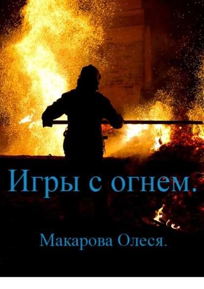 Обложка «Игры с огнём»