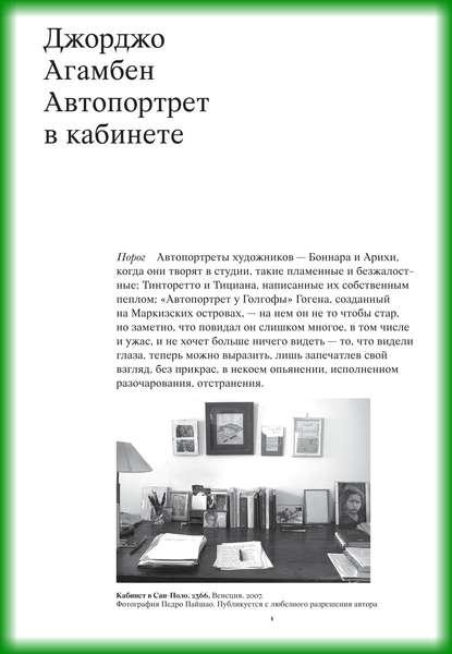 Обложка «Автопортрет в кабинете»