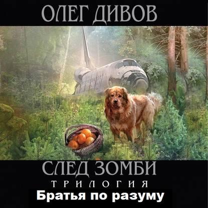 Обложка «Братья по разуму»