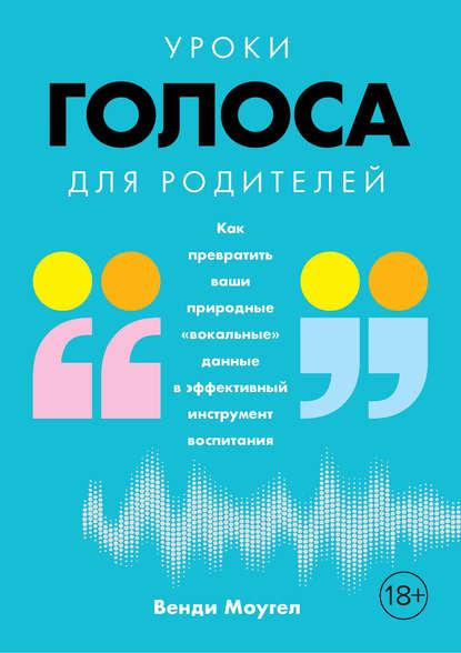 Обложка «Уроки голоса для родителей. Как превратить ваши природные «вокальные» данные в эффективный инструмент воспитания»