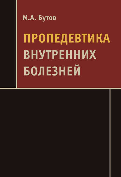 Обложка «Пропедевтика внутренних болезней»