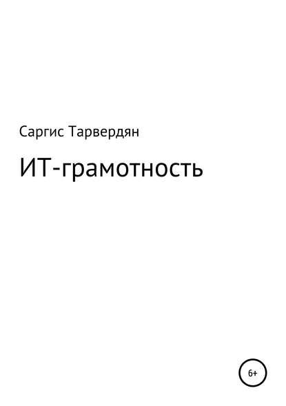 Обложка «ИТ грамотность и безопасность»