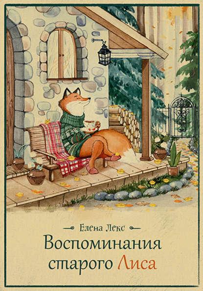 Обложка «Воспоминания Старого Лиса»