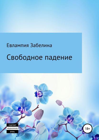 Обложка «Свободное падение»