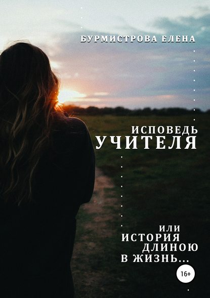 Обложка «Исповедь учителя, или История длиною в жизнь»