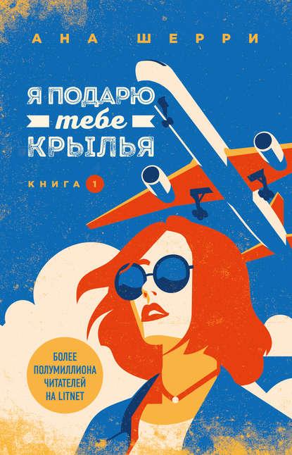 Обложка «Я подарю тебе крылья. Книга 1»
