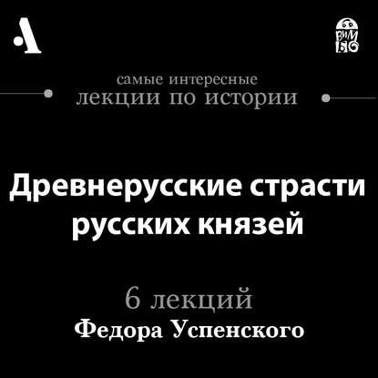 Обложка «Древнерусские страсти русских князей (Лекции Arzamas)»