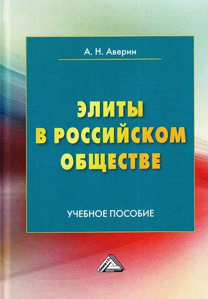 Обложка «Элиты в российском обществе»
