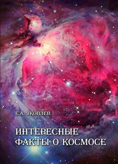 Обложка «Интересные факты о Космосе»