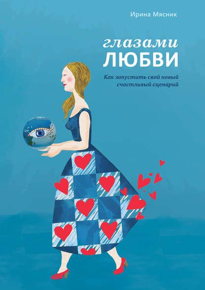 Обложка «Глазами любви. Как запустить свой новый счастливый сценарий»