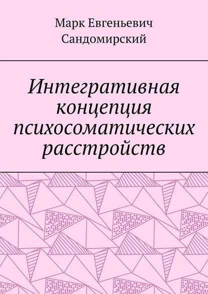 Обложка «Интегративная концепция психосоматических расстройств»