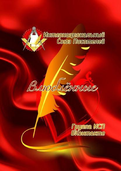 Обложка «Влюблённые. Группа ИСП ВКонтакте»