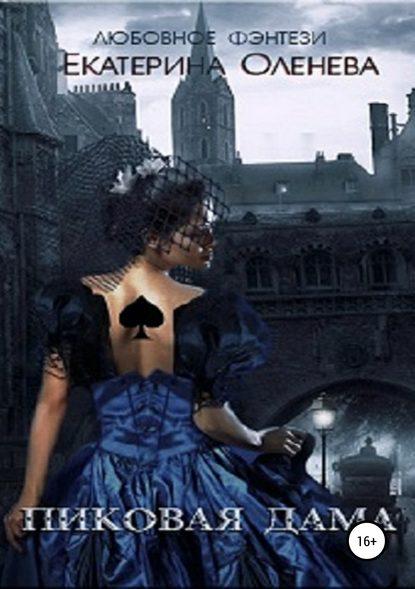 Обложка «Пиковая дама»